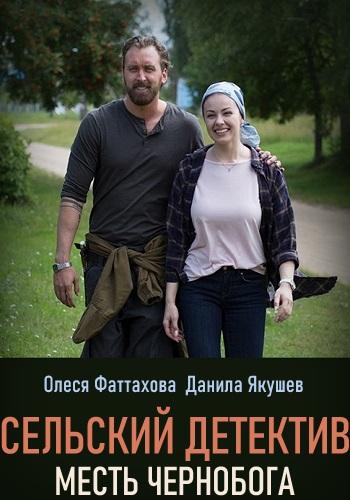 Сельский детектив: Месть Чернобога