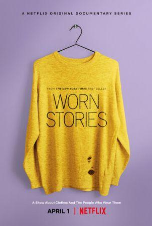 Истории, которые мы носим