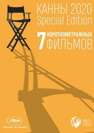 Канны-2020. Special Edition