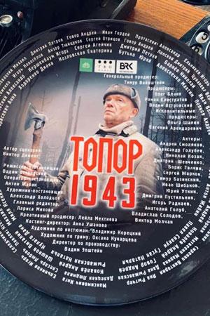 Топор. 1943