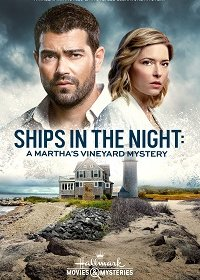 Расследования на Мартас-Винъярде: Корабли в ночи