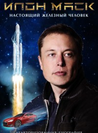 Илон Маск: Настоящий железный человек