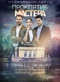 Московские тайны. Проклятие Мастера