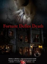 Фортуна бросает вызов смерти